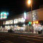 大型店舗ライフ阿波座駅前店に行って敗北を感じた話