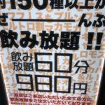 飲み放題専門店 セルフマン 京橋は高コスパ