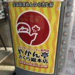 【日本橋】インスタントラーメン専門店 やかん亭さくら総本店さんのご当地袋麺【お土産・プレゼントに】