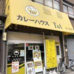 カレーハウスT&A 桜川南店 漫画が読める欧風カレーチェーン【桜川】