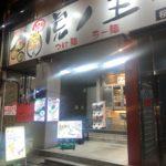 麺処 虎ノ王 桜川店の魚介とんこつ辛つけ麺は結構辛くて美味しい