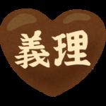 バレンタインのカウンターチョコの4つのデメリットと対策