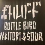 天王寺で焼き鳥が30円!?激安スタンド焼鳥ボトルバード【ミオ】